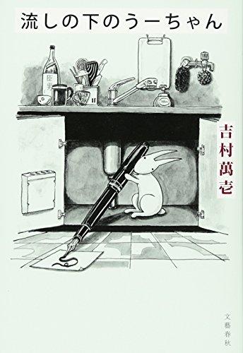 流しの下のうーちゃん / 吉村 萬壱