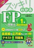 スッキリわかる FP技能士1級 学科基礎・応用対策 2017-2018年 (スッキリわかるシリーズ)