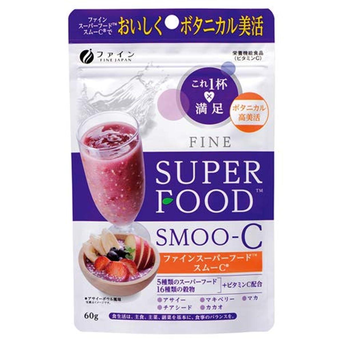 男ブース炭素ファイン スーパーフード スムーC 60g 【2袋組】