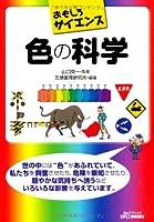 おもしろサイエンス 色の科学 (B&Tブックス)