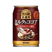 キリン 小岩井 ミルクとココア 280g缶×24本