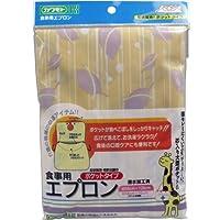 食事用エプロン ポケットタイプ オレンジ ×8個セット