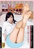 熟女の匂い立つ足裏 艶熟フェチ画報 Vol.2 [DVD]