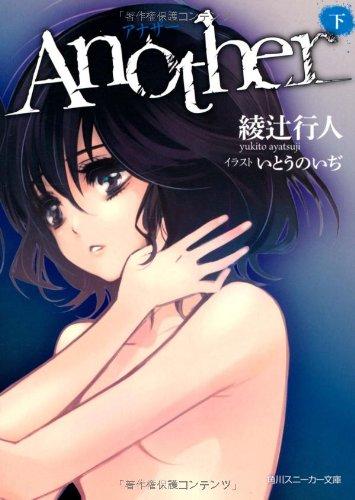Another(下) (角川スニーカー文庫)の詳細を見る
