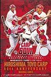 BBM 広島東洋カープ60周年記念カード