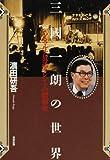 三國一朗の世界—あるマルチ放送タレントの昭和史