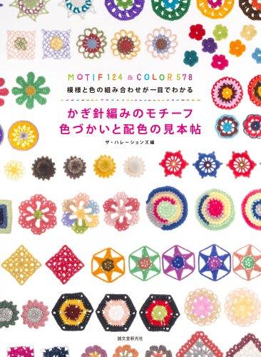 かぎ針編みのモチーフ 色づかいと配色の見本帖: 模様と色の組み合わせが一目でわかる