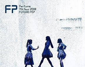 【早期購入特典あり】Perfume 7th Tour 2018 「FUTURE POP」(初回限定盤)【特典:オリジナルクリアファイル(A4サイズ)付】[Blu-ray]
