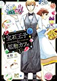 宝石王子と鉱物カフェ 1 (プリンセス・コミックス)
