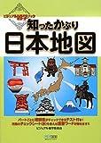 知ったかぶり日本地図 ~ビジュアル雑学ブック ~
