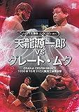 プロレス名勝負シリーズvol.13 天龍源一郎 vs ザ・グレート・ムタ 1996....[DVD]