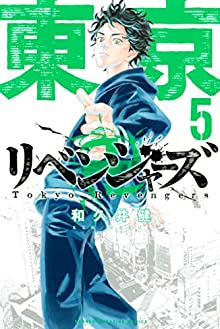 [和久井健] 東京卍リベンジャーズ 第01-05巻