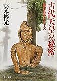 古代天皇の秘密<「神津恭介」シリーズ> (角川文庫)
