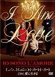 ミラノ、愛に生きる [DVD]