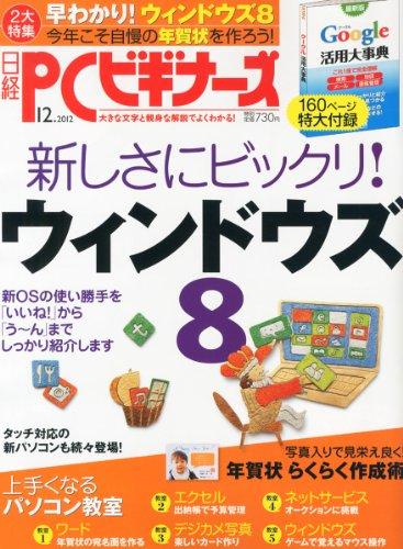 日経 PC (ピーシー) ビギナーズ 2012年 12月号 [雑誌]の詳細を見る
