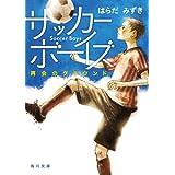 サッカーボーイズ 再会のグラウンド<サッカーボーイズ> (角川文庫)