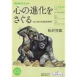 こころをよむ 心の進化をさぐる―はじめての霊長類学 (NHKシリーズ)