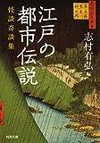 江戸の都市伝説 (河出文庫)