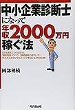 中小企業診断士になって年収2000万円稼ぐ法 (DO BOOKS)