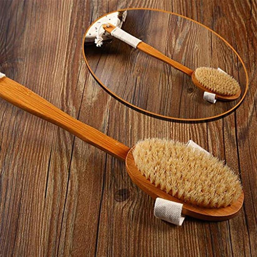 正確さうぬぼれたメロディアスボディブラシナチュラル剛毛バスブラシロングハンドル木製剛毛ソフトヘアラブバックシャワーブラシ角質マッサージブラシを取り外します