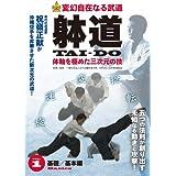 変幻自在なる武道 躰道 体軸を極めた三次元の技 Vol.1 基礎/基本編 [DVD]