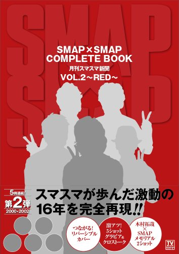 SMAP×SMAP COMPLETE BOOK 月刊スマスマ新聞 VOL.2~RED~ (TOKYO NEWS MOOK 302号)の詳細を見る