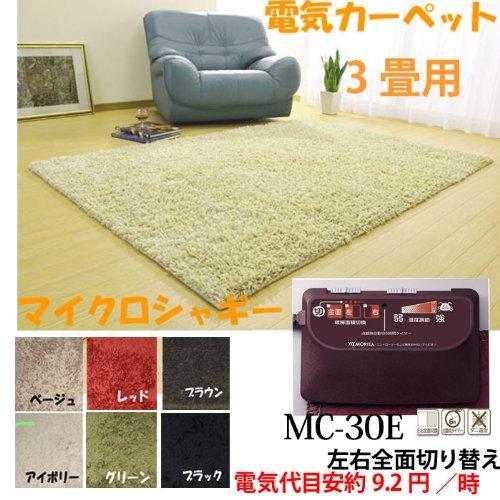 [해외]마이크로 샤기 카페트 커버 전기 장판 3 조 용 송료 제로 국내 제조 업체 보증 1 년/Micro Shaggy hot carpet cover with electric carpet 3 tatami for shipping zero domestic manufacturer guarantee 1 year