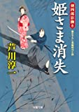 姫さま消失-剣四郎影働き(4) (双葉文庫)