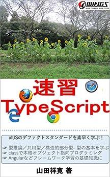 [山田祥寛]の速習TypeScript: altJSのデファクトスタンダートを素早く学ぶ! 速習シリーズ