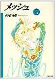 メッシュ (3) (白泉社文庫)