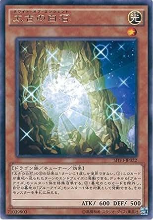 遊戯王カード SHVI-JP022 太古の白石 レア 遊戯王アーク・ファイブ [シャイニング・ビクトリーズ]