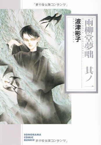 雨柳堂夢咄 其ノ1 (ソノラマコミック文庫 は 28-1)