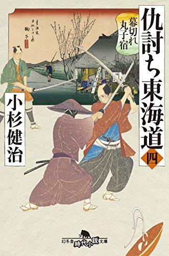 仇討ち東海道(四) 幕切れ丸子宿 (幻冬舎時代小説文庫)
