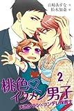 桃色・イクメン男子~天然タラシ×ツンデレ保育士 2 (肌恋BL(コミックノベル))
