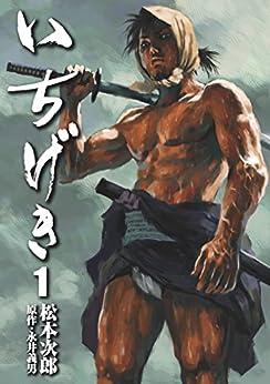 [松本次郎, 永井義男]のいちげき (1) (SPコミックス)