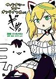 ファンタシースターオンライン2 es ぎゅ。 (電撃コミックスEX)