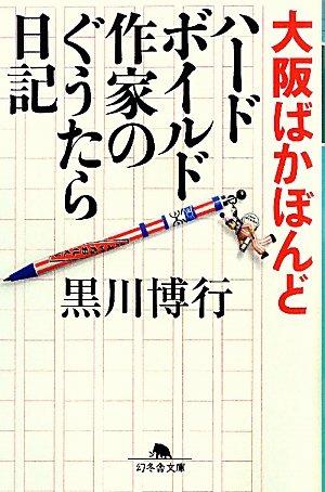大阪ばかぼんど―ハードボイルド作家のぐうたら日記 (幻冬舎文庫)の詳細を見る