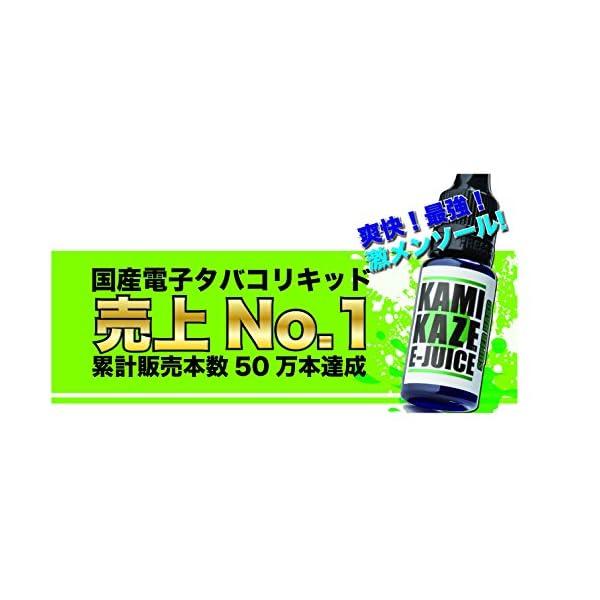 電子タバコ KAMIKAZE スーパーハードメ...の紹介画像3