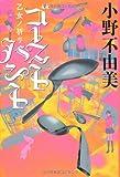 ゴーストハント3 乙女ノ祈リ (幽BOOKS)