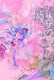 アリサのために 1 (YA!コミックス)