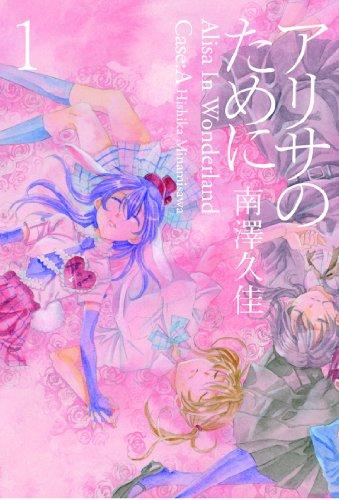 アリサのために 1 (YA!コミックス)の詳細を見る