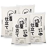 【精米】 米 20kg (5kgx4袋) 米屋仕立て 山形県
