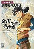 金田一少年の事件簿 File(31) (講談社漫画文庫)