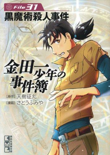 金田一少年の事件簿 File(31) (講談社漫画文庫)の詳細を見る