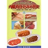 DVD>秘伝公開内臓肉仕込みの技術(2枚組) (<DVD>)