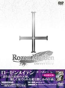 ローゼンメイデン・オーベルテューレ (初回限定版) [DVD]