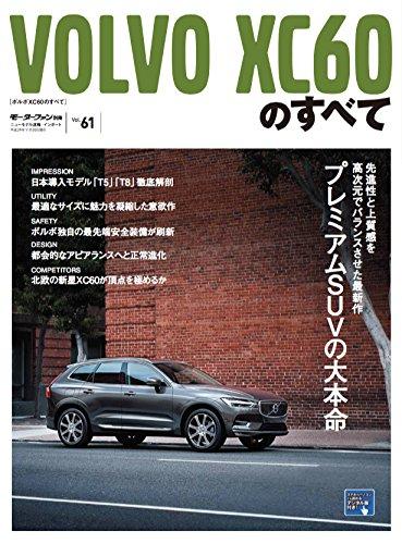 インポートシリーズ  Vol.61ボルボXC60のすべて (モーターファン別冊 ニューモデル速報/インポート 61)