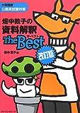 畑中敦子の資料解釈 ザ・ベスト 改訂版
