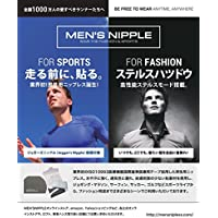 メンズニップル 男性用ニップレス メンズニップレス 1ケース