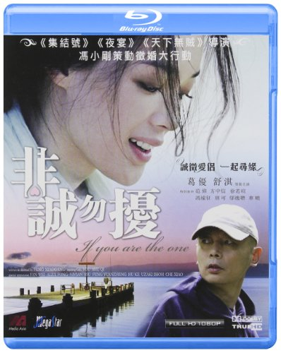 If You Are The One (Blu-ray Version)